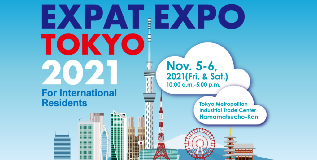「EXPAT EXPO TOKYO 2020」が、日本初開催!(11/6~7)