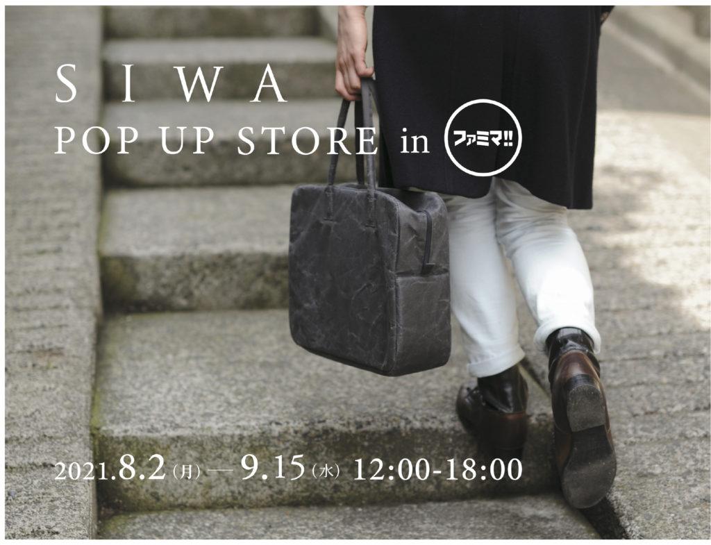 SIWA POP UP STORE が、8/2よりオープン!